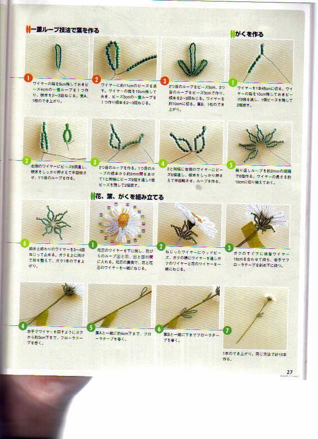 Плетение цветов из бисера